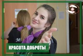 """Волонтерское движение """"СпасиБо"""""""