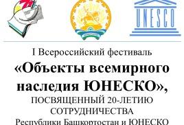 «Объекты всемирного наследия ЮНЕСКО».
